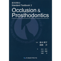 藤本研修会Standard Textbook 2 Occlusion & Prosthodontics