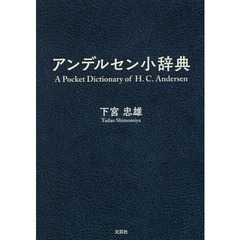 アンデルセン小辞典 A Pocket Dictionary of H.C.Andersen