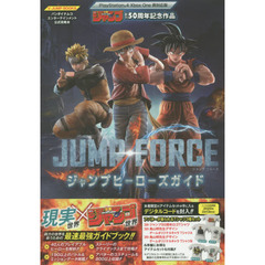 JUMP FORCEジャンプヒーローズガイド PlayStation4/Xbox One両対応版