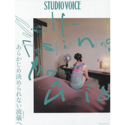 STUDIO VOICE vol.414(2019March) Self‐Fashioning from Asiaあらかじめ決められない流儀へ