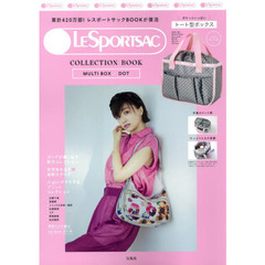 LESPORTSAC COLLECTION BOOK MULTI BOX/DOT (宝島社ブランドブック)
