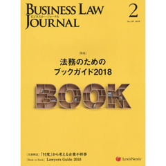 Business Law Journal 2018年2月号