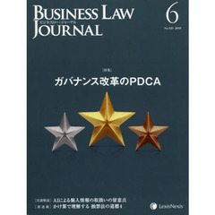 Business Law Journal 2018年6月号