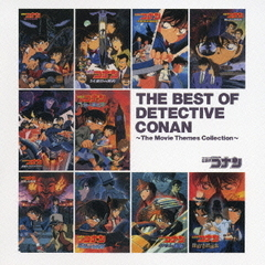 名探偵コナン劇場版テーマソングベスト THE BEST OF DETECTIVE CONAN ~The Movie Themes Collection~