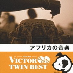 【VICTOR TWIN BEST】アフリカの音楽