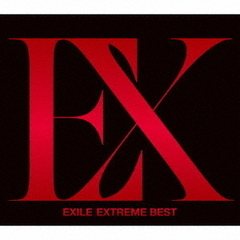 EXILE/EXTREME BEST