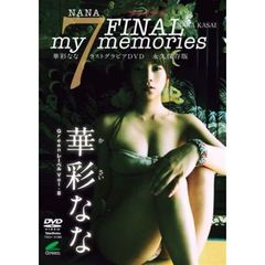華彩なな/NANA FINAL my memories