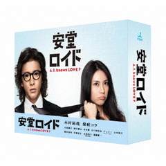 安堂ロイド?A.I. knows LOVE?? DVD-BOX