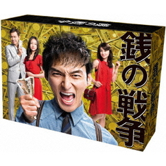 銭の戦争 Blu-ray BOX(Blu-ray Disc)