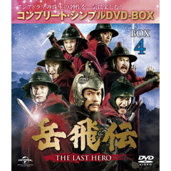 岳飛伝 -THE LAST HERO- BOX 4 <コンプリート・シンプルDVD-BOX 5000円シリーズ/期間限定生産>