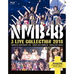 NMB48/NMB48 3 LIVE COLLECTION 2018 (仮)(Blu-ray Disc)