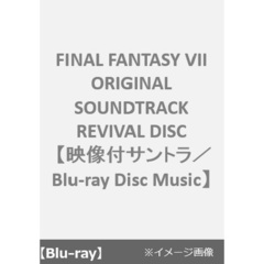 FINAL FANTASY VII ORIGINAL SOUNDTRACK REVIVAL DISC 【映像付サントラ/Blu-ray Disc Music】(Blu-ray Disc)