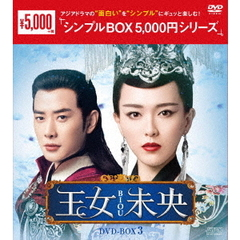 王女未央-BIOU- DVD-BOX 3 <シンプルBOX 5000円シリーズ>