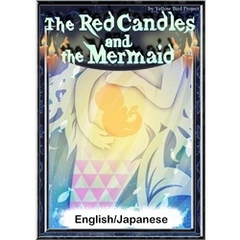 The Red Candles and the Mermaid 【English/Japanese versions】