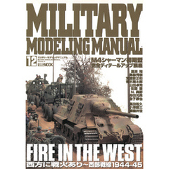 MILITARY MODELING MANUAL Vol.12