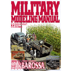 MILITARY MODELING MANUAL Vol.23