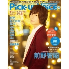 Pick-upVoice 2019年4月号 vol.133