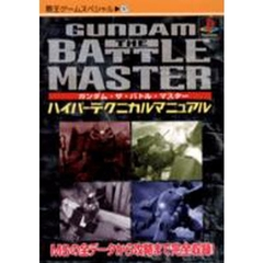 GUNDAM THE BATTLE MA