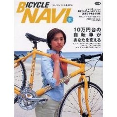 BICYCLE NAVI2001 夏号