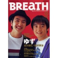 BREaTH Vol.33