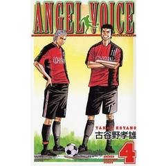 ANGEL VOICE   4
