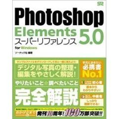 Photoshop Elements 5.0スーパーリファレンス for Windows