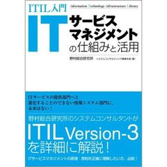 ITサービスマネジメントの仕組みと活用 ITIL入門 Information Technology Infrastructure Library