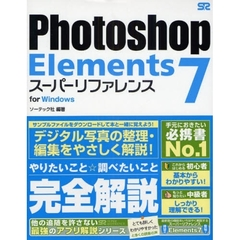 Photoshop Elements 7スーパーリファレンス for Windows