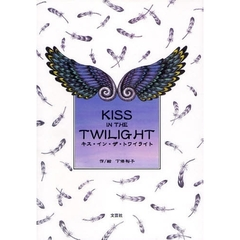 KISS IN THE TWILIGHT