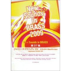 New Sounds in Brass NSB 第37集 ジャパニーズ・グラフィティ XIV A・RA・SHI?Beautiful days