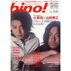 bino! Cinema & Entertainment Magazine VOL.4(In 2009SPRING) 小栗旬・山田孝之・山本裕典・岡田将生