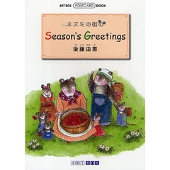 ネズミの街のSeason's Greetings