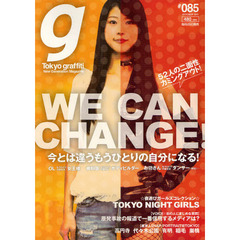 Tokyo graffiti New Generation Magazine #085(2011OCTOBER) 特集・WE CAN CHANGE!