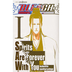 BLEACH Spirits Are Forever With You 1