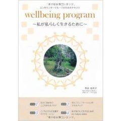wellbeing program