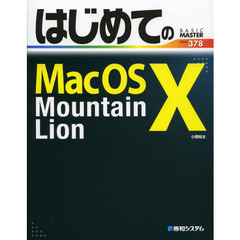 はじめてのMac OS 10 Mountain Lion