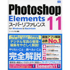 Photoshop Elements 11スーパーリファレンス for Windows & Macintosh