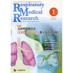 Respiratory Medical Research Journal of Respiratory Medical Research vol.2no.1(2014-1? 特集日本呼吸器学会COPDガイドライン第4版を読み解く