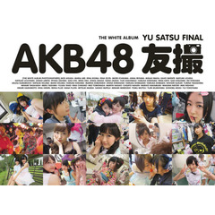 AKB48友撮FINAL THE WHITE ALBUM
