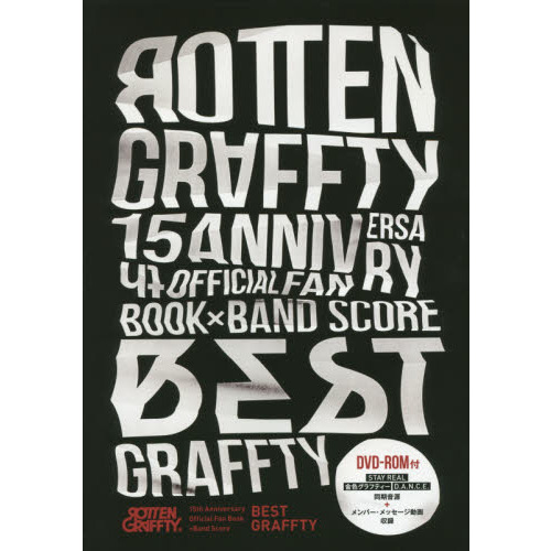 ROTTENGRAFFTY 15th Anniversary Official Fan Book × Band Score BESTGRAFFTY (DVD-ROM付)