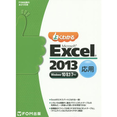 Excel2013 応用編