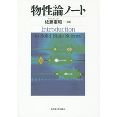 物性論ノート Introduction to Solid State Science