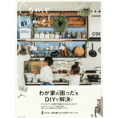 Come home! vol.48