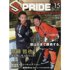 SPRIDE ALL TOCHIGI ATHLETE MAGAZINE vol.15(2017OCTOBER)