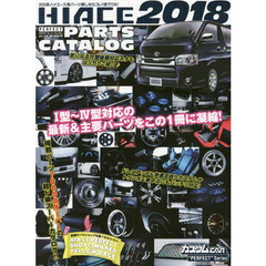 HIACE PERFECT PARTS CATALOG 2018