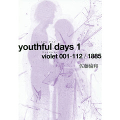 youthful days 1