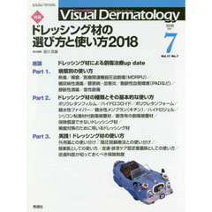 Visual Dermatology 目でみる皮膚科学 Vol.17No.7(2018-7)