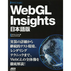 WebGL Insights 日本語版