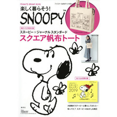 PEANUTS BRAND MOOK 楽しく暮らそう! SNOOPY