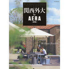 KANSAI GAIDAI by AERA Without Borders 新版